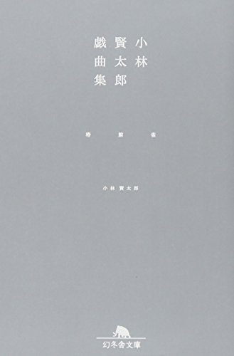 小林賢太郎戯曲集―椿鯨雀 (幻冬舎文庫)