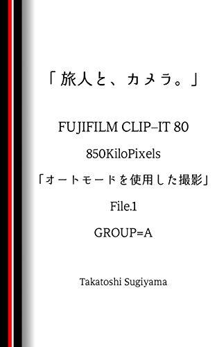 「 旅人と、カメラ。」 Fujifilm_CLIP-IT80 「オートモードを使用した撮影」 File.1 GROUP=A 「 旅人と、カメラ。」Fujifilm_CLIP-IT80