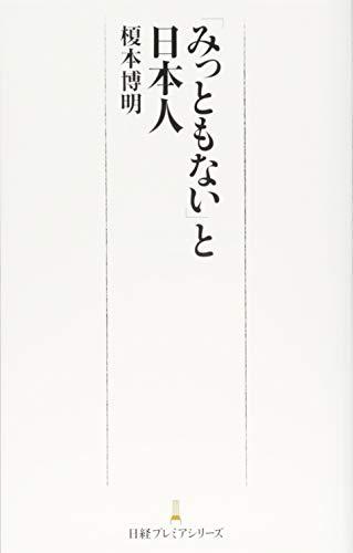 「みっともない」と日本人 日経プレミアシリーズ