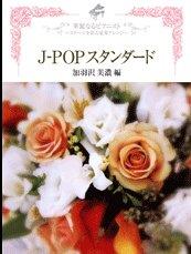 ピアノソロ 華麗なるピアニスト~ステージを彩る豪華アレンジ~J-POPスタンダード 加羽沢美濃編