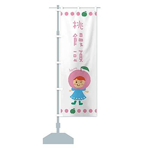 桃饅頭・まんじゅう・もも・ピーチ のぼり旗 サイズ選べます(ジャンボ90x270cm 左チチ)
