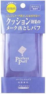 洗顔専科 パーフェクトパフ 携帯用 8P