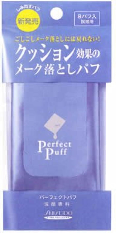 誕生日炭素裁量洗顔専科 パーフェクトパフ 携帯用 8P
