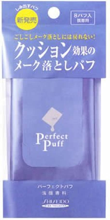 以内に思想偽装する洗顔専科 パーフェクトパフ 携帯用 8P