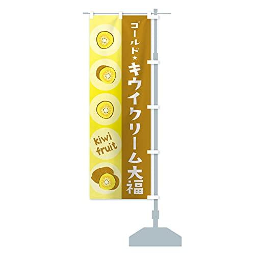 ゴールドキウイクリーム大福・果物 のぼり旗 サイズ選べます(コンパクト45x150cm 右チチ)