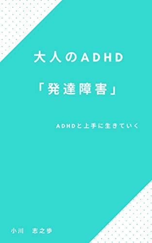 大人のADHD: 発達障害