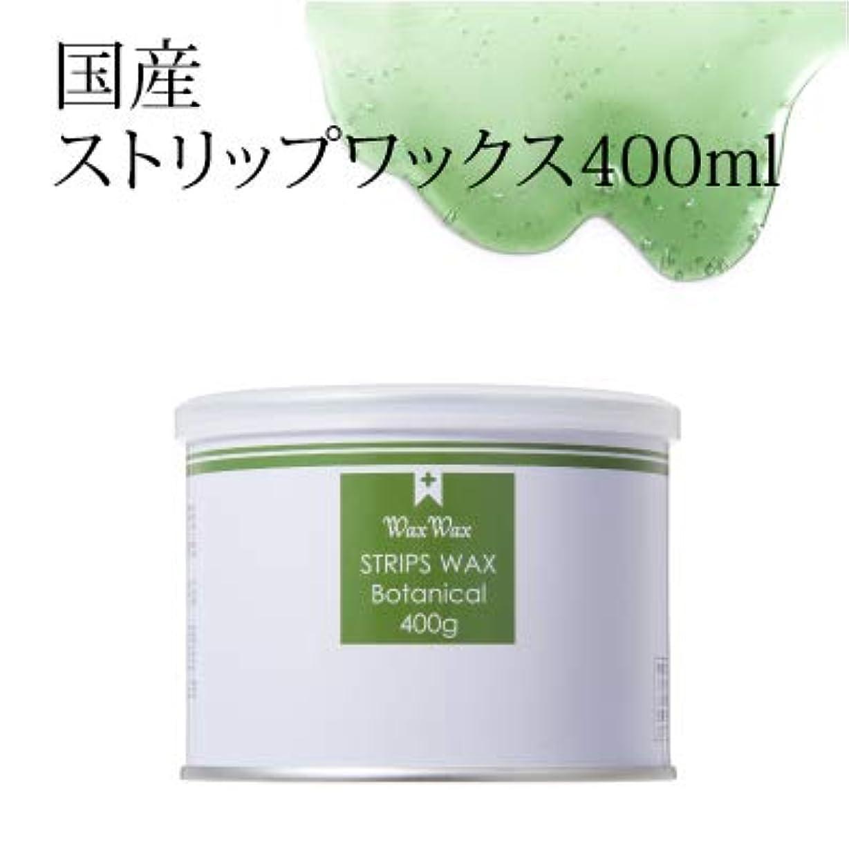 狂うベックススライス純国産【ワックス脱毛】 ボタニカル ワックス 400ml 日本製