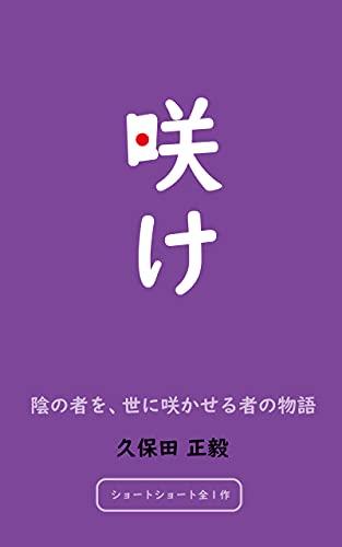 SAKE (Japanese Edition)