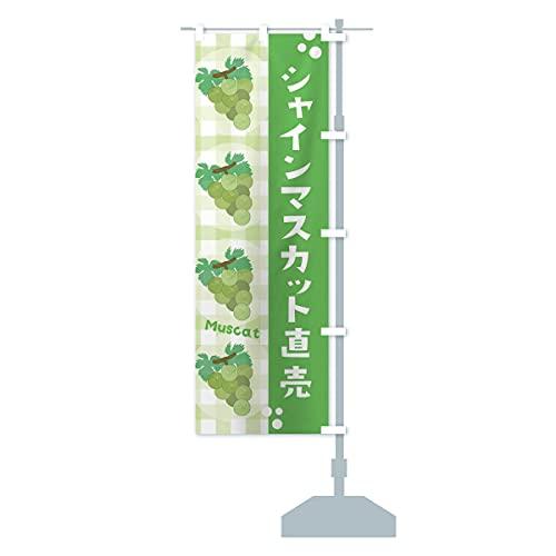シャインマスカット直売・ぶどう・葡萄 のぼり旗 サイズ選べます(スリム45x180cm 右チチ)