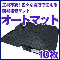 オートマット 10枚 駐車場ぬかるみ対策 多目的簡易補強マット automat