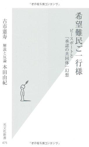 希望難民ご一行様 ピースボートと「承認の共同体」幻想 (光文社新書)