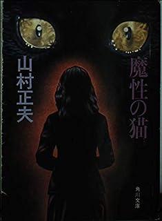 魔性の猫 (角川文庫 (5826))