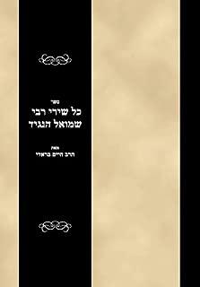 Sefer Kol Shirei Rabbi Shmuel haNagid (Hebrew Edition)