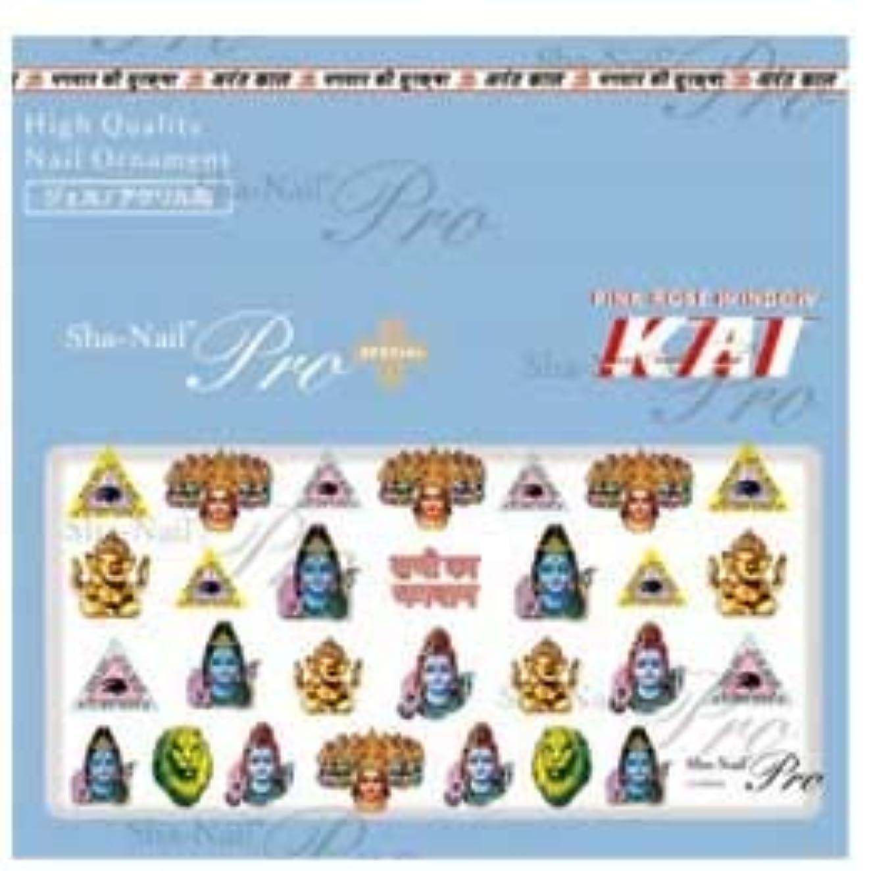 ランク大理石宣伝写ネイルPlus みんなの神様 シヴァ神 KAI-002