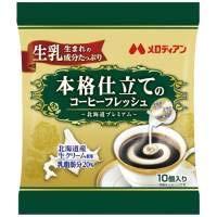 ※本格仕立てのコーヒーフレッシュ4.5mL/10