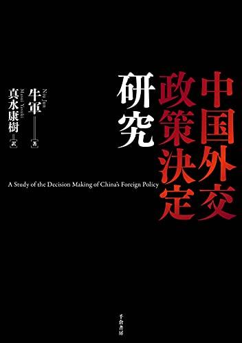 中国外交政策決定研究