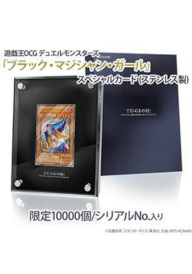 遊戯王OCG デュエルモンスターズ 「ブラック・マジシャン・ガール」スペシャルカード(ステンレス製)