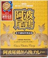 (2箱セット) 阿波尾鶏あら挽カレー×2箱セット
