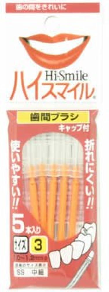 外向き批判的ビジターハイスマイル歯間ブラシ サイズ3中細 5本入オレンジ