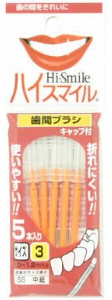 ホールドテロオフェンスハイスマイル歯間ブラシ サイズ3中細 5本入オレンジ