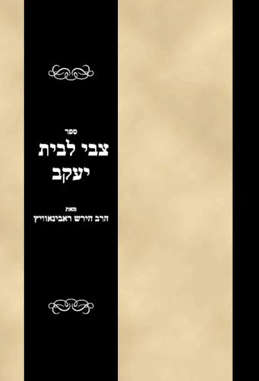 講義スーツ待ってSefer Tzvi leBais Yaakov
