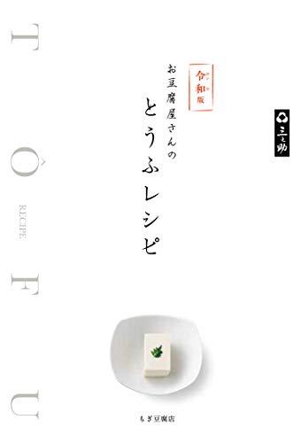 令和版 お豆腐屋さんのとうふレシピ の詳細を見る