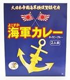 ★5箱セット★ よこすか海軍カレー(180g×2個)×5箱