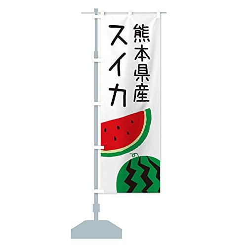 熊本県産スイカ のぼり旗 サイズ選べます(ジャンボ90x270cm 左チチ)