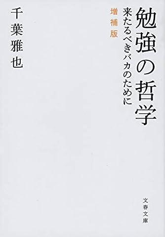 勉強の哲学 来たるべきバカのために 増補版 (文春文庫)