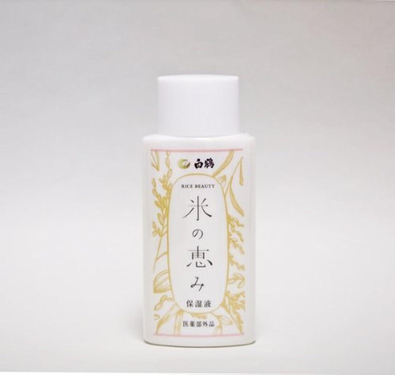 安価な美的公爵夫人白鶴 ライスビューティー 米の恵み 保湿液 150ml(高保湿とろみ化粧水/医薬部外品)