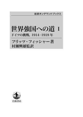 世界強国への道 I ドイツの挑戦,1914-1918年 (岩波オンデマンドブックス)