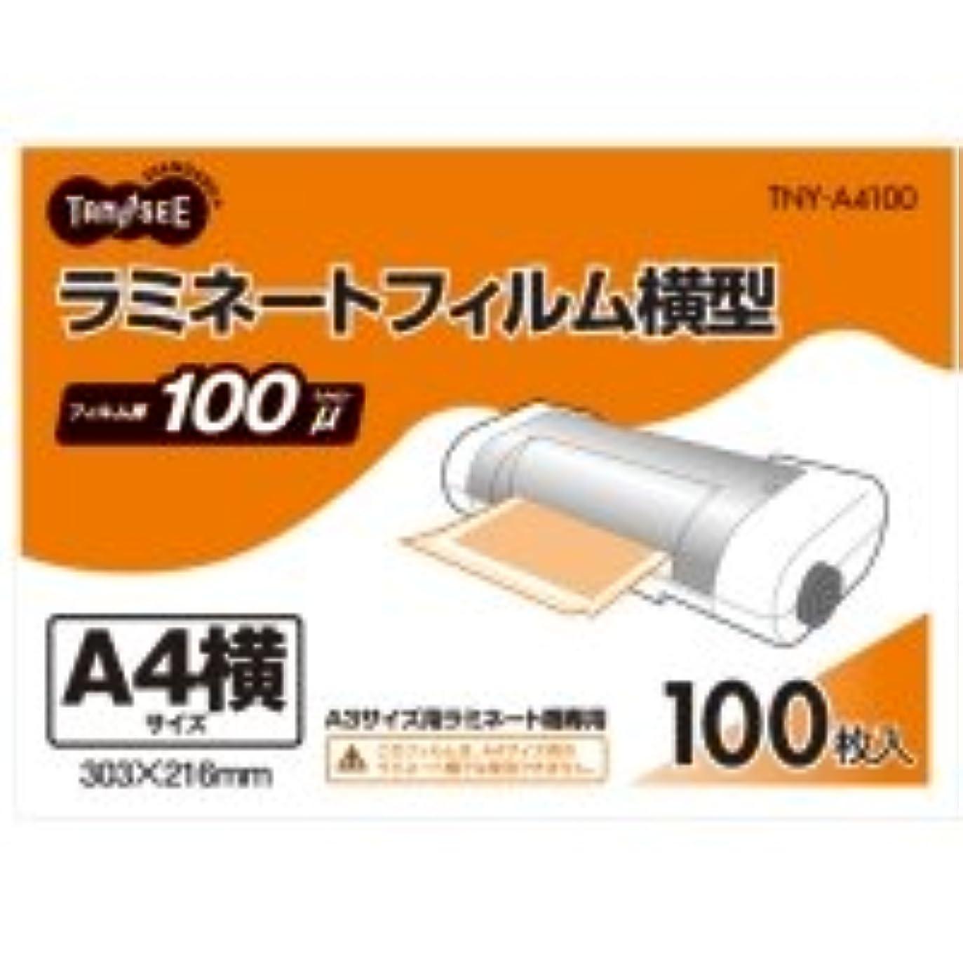 裸神経障害アーティストラミネートフィルム A4 ヨコ型 グロスタイプ(つや有り) 100μ 1パック(100枚)