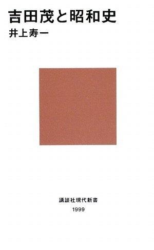 吉田茂と昭和史 (講談社現代新書)
