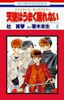 天使はうまく踊れない 第2巻―ハイスクール・オーラバスター (花とゆめCOMICS)