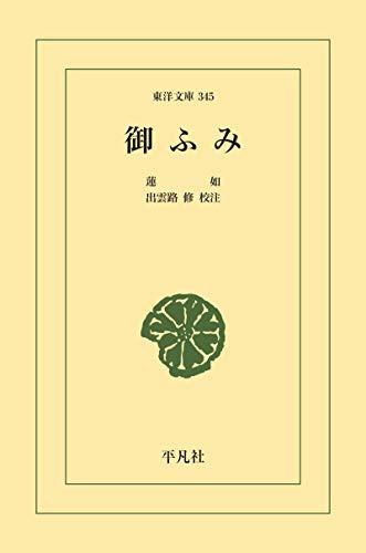 御ふみ (東洋文庫0345)