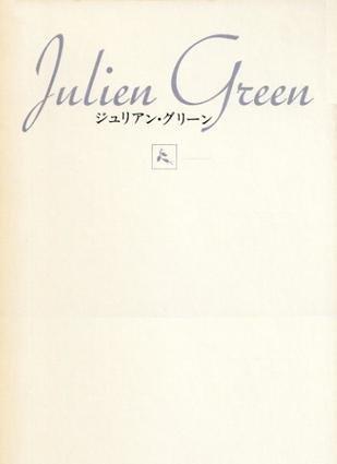 モイラ (1980年) (ジュリアン・グリーン全集〈4〉)