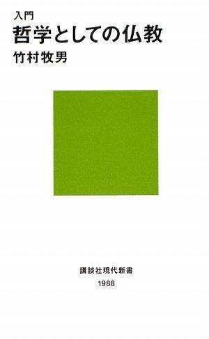 入門 哲学としての仏教 (講談社現代新書)