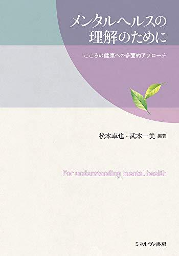 メンタルヘルスの理解のために:こころの健康への多面的アプローチ