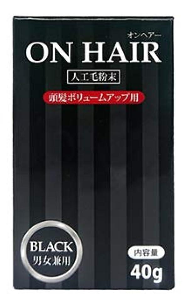 わかりやすいクロールペパーミントオンヘアー ON HAIR 人工毛粉末 ブラック 男女兼用 (40g) 頭髪ボリュームアップ用