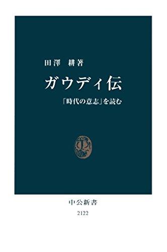 ガウディ伝 「時代の意志」を読む (中公新書)
