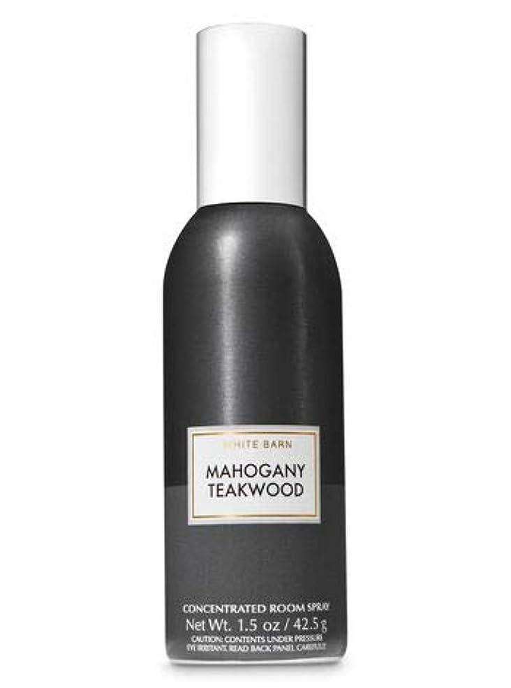 ポスターソーセージ卑しい【Bath&Body Works/バス&ボディワークス】 ルームスプレー マホガニーティークウッド 1.5 oz. Concentrated Room Spray/Room Perfume Mahogany Teakwood [並行輸入品]