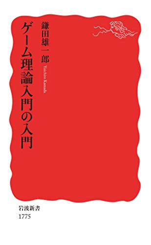 『ゲーム理論入門の入門 (岩波新書)』のトップ画像
