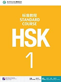 HSK Standard Course 1 (Chinese and English Edition)