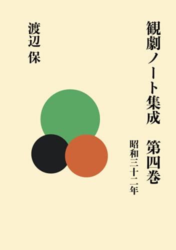 観劇ノート集成 第四巻 昭和三十二年