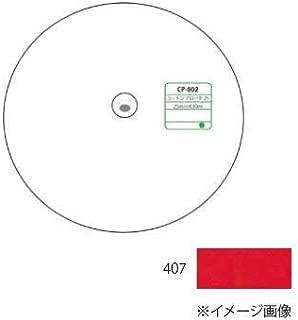 両折タイプのバイアステープ。 キャプテン(CAPTAIN) バイアステープ コットンブロード25 ロング巻30m CP802 ♯407 〈簡易梱包
