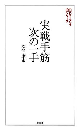 実戦手筋 次の一手 将棋パワーアップシリーズ