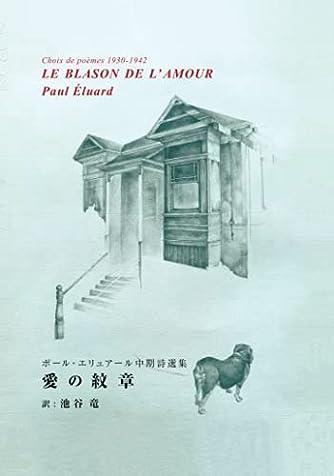 愛の紋章: ポール・エリュアール中期詩選集 (MyISBN - デザインエッグ社)