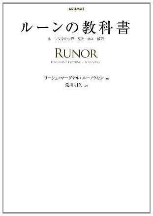 ルーンの教科書―ルーン文字の世界 歴史・意味・解釈