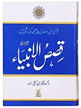 Qisas ul Ambiyaa (urdu) Stories of the Prophets (best quality from Darussalam