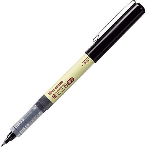 呉竹筆ペン筆ごこち細字黒ブラックLS6-010S